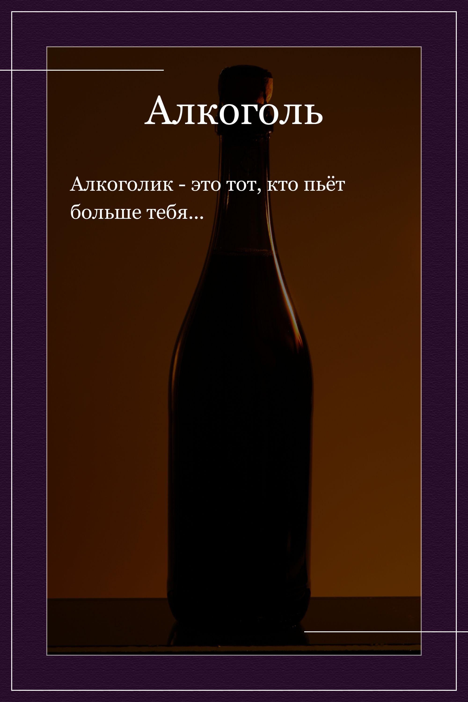 Алкоголик - это тот, кто пьёт…