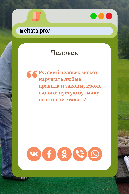 Русский человек может…