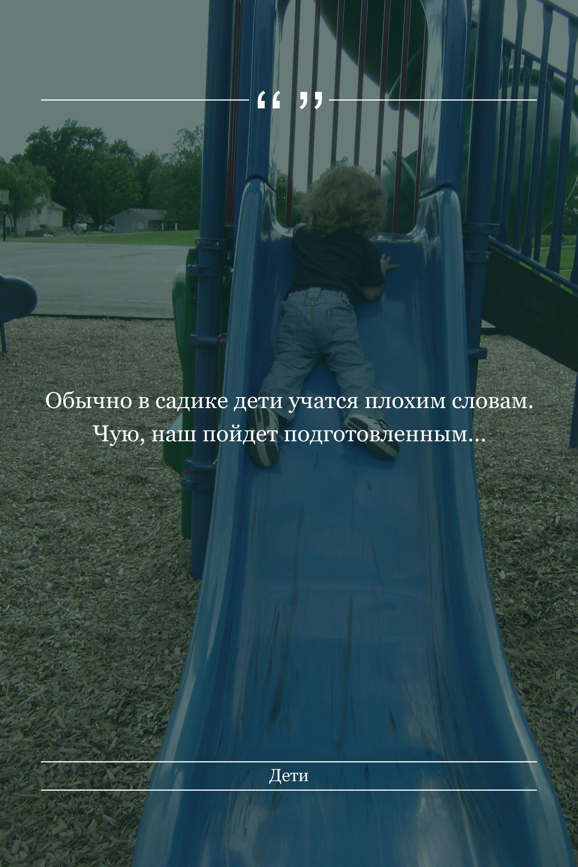 Обычно в садике дети учатся…