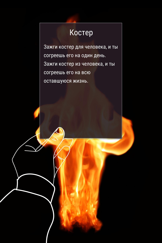 Зажги костер для человека, и…