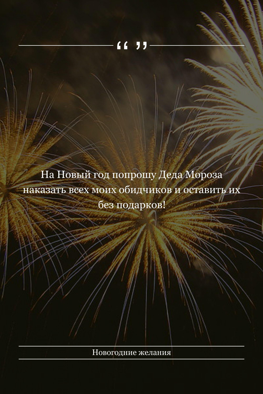 На Новый год попрошу Деда…