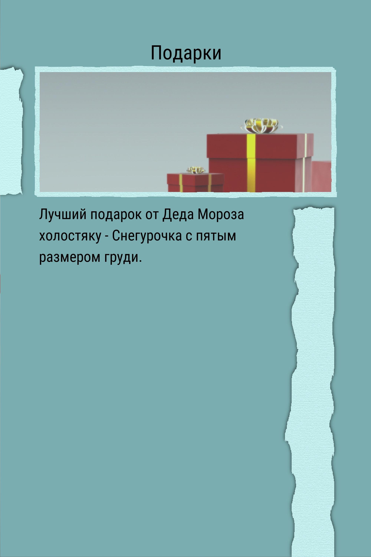 Лучший подарок от Деда Мороза…