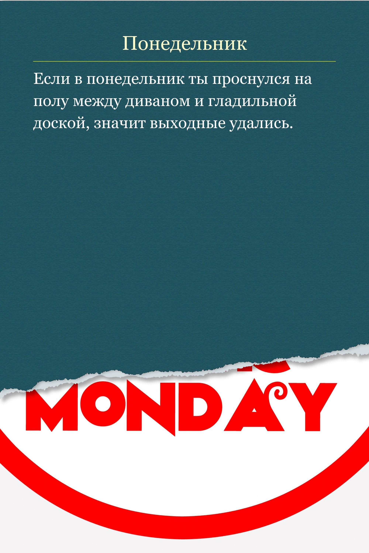 Если в понедельник ты…