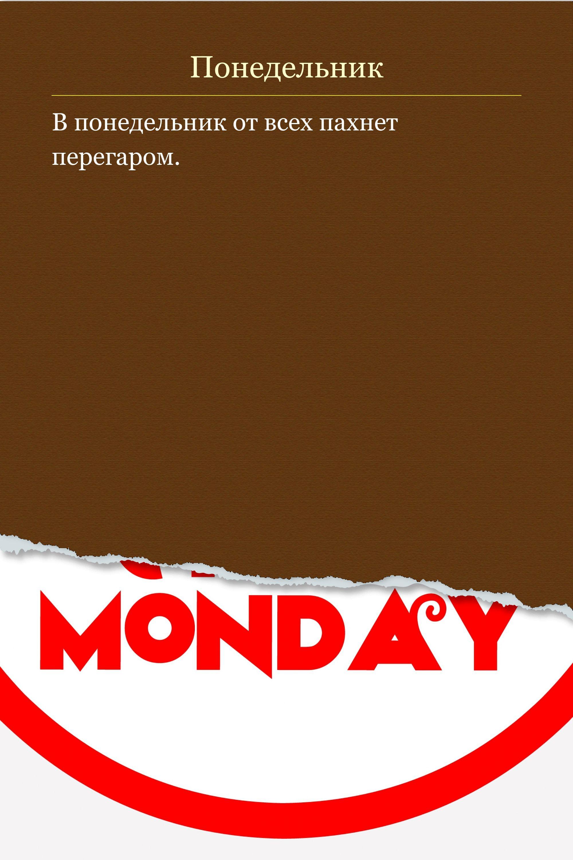 В понедельник от всех пахнет…