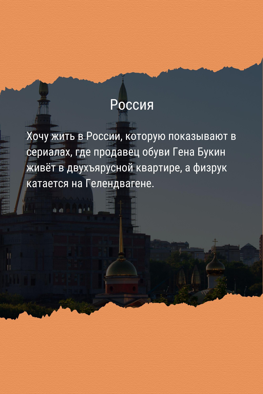 Хочу жить в России, которую…