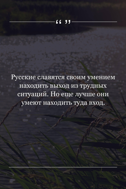 Русские славятся своим…