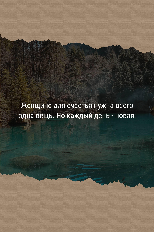 Женщине для счастья нужна…