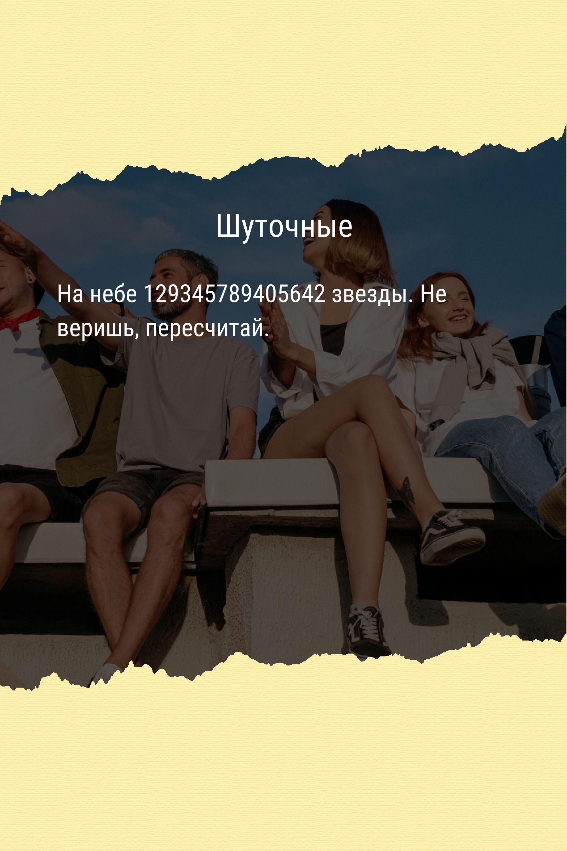 На небе 129345789405642…