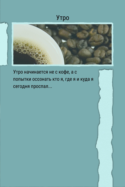 Утро начинается не с кофе, а…