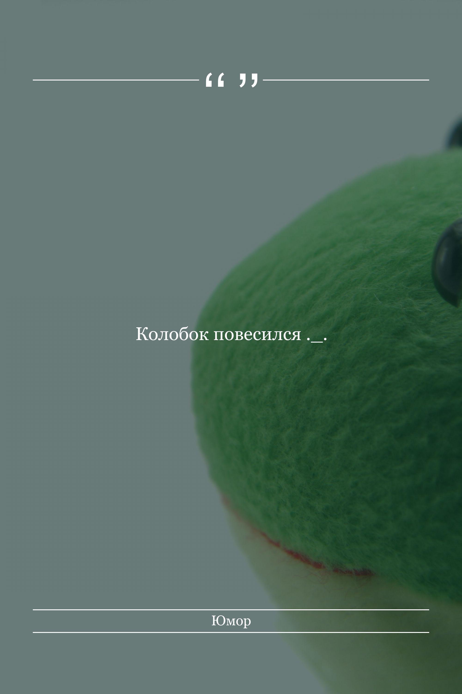 Колобок повесился ._.