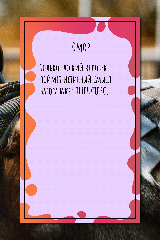 Только русский человек поймет…