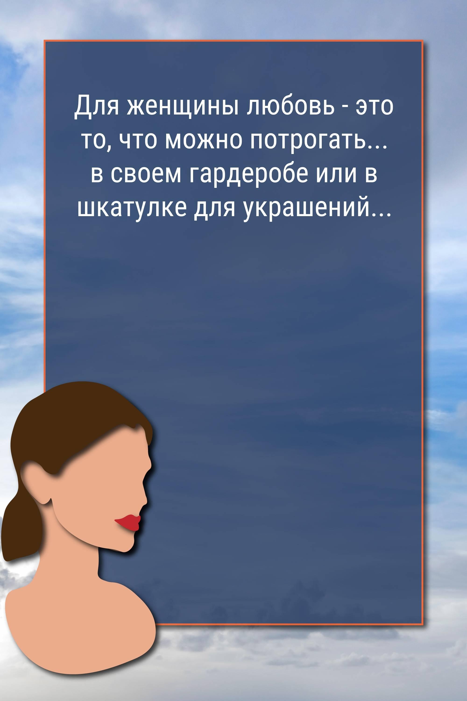 Для женщины любовь - это то,…